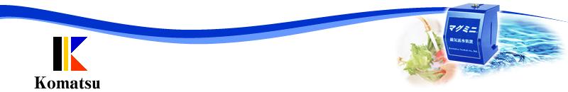 磁気活水器マグミニ